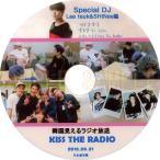 【韓流DVD】SHINee シャイニー【KISS THE RADIO 】2015.05.21 見えるラジオ放送(日本語字幕)★SPECIAL DJ LEETEUK&SHINEE