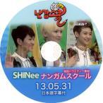 【韓流DVD】SHINee シャイニー【ナンガムスクール 】2013.05.31 (日本語字幕)★韓国バラエティー ★