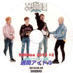【韓流DVD】SHINee 【 週間アイドル #2 】(2018.06.20) 日本語字幕★シャイニー