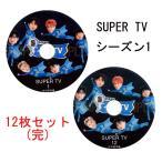 【韓流DVD】SUPER JUNIOR  「SUPER TV 1~12」(完) 12枚セット日本語字幕★スーパージュニア