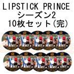 【韓流DVD】LIPSTICK PRINCE シーズン2 日本語字幕10枚 SET(完)★ ヒチョル(SJ) トニー・アン P.O ユグォンウングァン(BTOB)