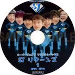 【韓流DVD】SUPER JUNIOR 「SJ リターンズ」#1 (EP01-EP10) 日本語字幕★スーパージュニア リアルカムバック記