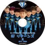 【韓流DVD】SUPER JUNIOR 「SJ リターンズ」#2 (EP11-EP20) 日本語字幕★スーパージュニア リアルカムバック記