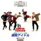 【韓流DVD】SUPER JUNIOR 「週間アイドル #2 」(2017.11.15)日本語字幕★SUPERJUNIOR スーパージュニア SJ