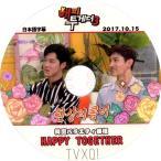 【韓流DVD】東方神起 [ Happy Together ] (2017.10.15) 日本語字幕 ★ TVXQ トンバンシンギ Tohoshinki