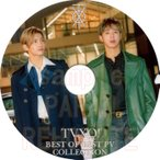 【韓流DVD】東方神起 [ BEST PV COLLECTION ] ★ TVXQ トンバンシンギ Tohoshinki
