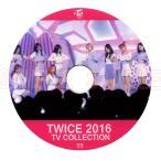 【韓流DVD】TWICE トゥワイス   2016 TV Collection TT ★K-POP MUSIC