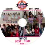 【韓流DVD】TWICE / トゥワイス「LOST TIME #1 」EP01~EP010 (日本語字幕)★ナヨン / ジョンヨン / モモ / サナ / ジヒョ / ミナ / ダヒョン