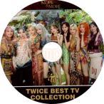 【韓流DVD】TWICE [  2020 BEST TV LIVE COLLECTION ] ★ トゥワイス