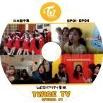 【韓流DVD】TWICE / トゥワイス「TWICE TV SPECIAL #1」EP1-EP4 (日本語字幕) ★TWICE DVD