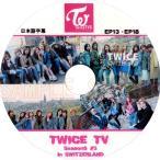 【韓流DVD】TWICE / トゥワイス「TWICE TV in switzerland SEASON5 #3 」EP13-EP18 (日本語字幕) ★TWICE DVD