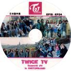 【韓流DVD】TWICE / トゥワイス「TWICE TV in switzerland SEASON5 #4 」EP19-EP24 (日本語字幕) ★TWICE DVD