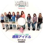 【韓流DVD】TWICE  / トゥワイス「週間アイドル」(2017.05.24)  (日本語字幕) ★TWICE DVD