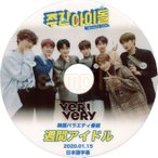 【韓流DVD】VERIVERY [  週間アイドル ] 2020.01.15  (日本語字幕)★ ベリベリ