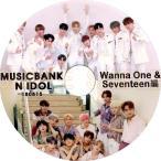 【韓流DVD】 SEVENTEEN / Wanna One [ Music Bank N IDOL ] ★セブンティーン /ワノワン