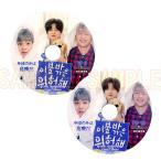 【韓流DVD】Wanna One / Highlight / NCT [ 布団の外は危険だ EP9-EP10 ] 2枚SET ( 日本語字幕)★カンダニエル/ジュンヒョン/マーク