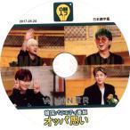 【韓流DVD】 WINNER 「 オッパ思い 」2017.05.20(日本語字幕)★ウィナー