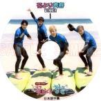 【韓流DVD】 WINNER 「 花より青春 #1 」 (日本語字幕)★ウィナー