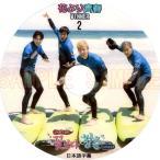 【韓流DVD】 WINNER 「 花より青春 #2 」 (日本語字幕)★ウィナー