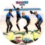 【韓流DVD】 WINNER 「 花より青春 #4 」 (日本語字幕)★ウィナー