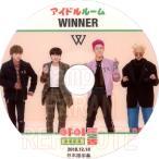 【韓流DVD】 WINNER 「 アイドルルーム 」2018.12.18 (日本語字幕)★ウィナー