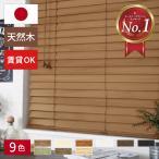 【ドラマ使用】ウッドブラインド 50mmスラット 幅36~200cm 高さ30~230cm ブラインド 木製 オーダーブラインド