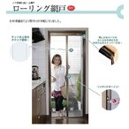 ローリング網戸 - SRN-187 W850×H1870 - セイキ販売