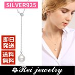 Y chain pearl necklace  洗練されたシンプルデザインが素敵なY字ネックレス。先...