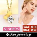 ネックレス CZダイヤモンド 一粒 ゴールド レディース K18GP S925 シルバー 星 ジルコニア プレゼント
