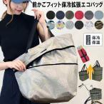 ★前かごサイズバッグ エコバッグ 2WAYバッグ 自転車前かごフィット拡張 エコバッグ レジ袋 ショッピングバッグ