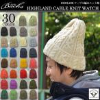 【 ハイランド ケーブル ワッチ 】 HIGHLAND 2000 ニット帽 30色