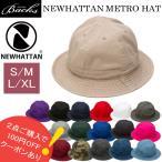 メトロハット 帽子 NEWHATTAN ニューハッタン メトロ ハット S/M L/XL