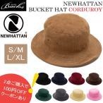 ★コーデュロイ 帽子 NEWHATTAN ニューハッタン バケット ハット S/M L/XL
