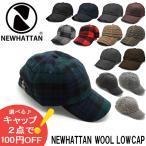 キャップ 帽子 NEWHATTAN ニューハッタン ウール ロー キャップ