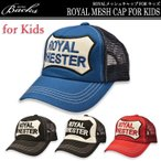 ROYAL メッシュ キャップ for キッズ