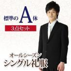 礼服レンタル、喪服レンタル A体 メンズ(kaj_a) シングルタイプの男性用標準体型礼服