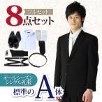 礼服レンタル、喪服レンタル A体 メンズ(kaj_a_s) ~8点セット~ シングルタイプの男性用標準体型礼服