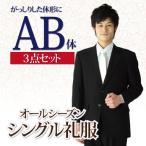 礼服レンタル、喪服レンタル AB体 メンズ (kaj_ab) シングルタイプの男性用がっしり体型礼服