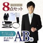 礼服レンタル、喪服レンタル AB体 メンズ (kaj_ab_s) ~8点セット~ シングルタイプの男性用がっしり体型礼服