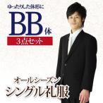 礼服レンタル、喪服レンタル BB体 メンズ (kaj_bb) シングルタイプの男性用ゆったり体型礼服