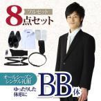 礼服レンタル、喪服レンタル BB体 メンズ (kaj_bb_s) ~8点セット~ シングルタイプの男性用ゆったり体型礼服