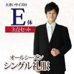 礼服レンタル、喪服レンタル E体 メンズ (kaj_e) シングルタイプの男性用大きい体型礼服