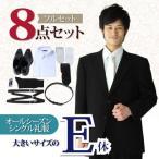礼服レンタル、喪服レンタル E体 メンズ (kaj_e_s)  ~8点セット~ シングルタイプの男性用大きい体型礼服