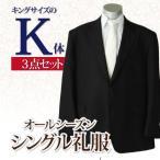 礼服レンタル、喪服レンタル K体 メンズ (kaj_k) シングルタイプの男性用キングサイズ礼服