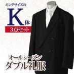礼服レンタル、喪服レンタル K体 メンズ (kaj_k_w) ダブルできめる!男性用キングサイズ礼服