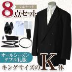 礼服レンタル、喪服レンタル K体 メンズ (kaj_k_w_s) ~8点セット~ ダブルできめる!男性用キングサイズ礼服