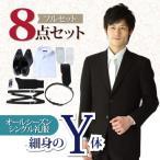 礼服レンタル、喪服レンタル Y体 メンズ (kaj_y_s) ~8点セット~ シングルタイプの男性用スリム体型礼服
