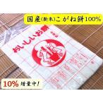 のし餅☆彡 ( 正月餅 ) 一升餅【 餅2kg、切り餅32枚分  】+10%増量中!