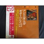LP/レコード 0063■アントニオコガ/ギターのしらべ 第...