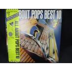 LP/レコード 0005■ビートルズ他オムニバス/ALL ABOUT POPS BEST10 Vol.3/帯付/ECS70159